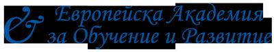 Европейска Академия за Обучение и Развитие Лого